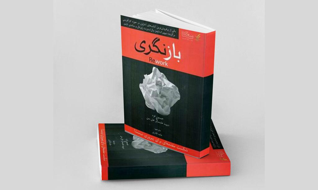 خلاصه کتاب بازنگری rework