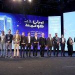سیویتاس در سومین چالش نوآوری تهران هوشمند