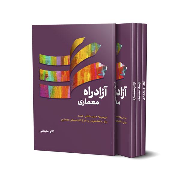 خرید و دانلود کتاب آزادراه معماری - راهنمای کسب درامد از معماری